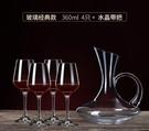 醒酒器 紅酒杯套裝家用6只水晶葡萄酒杯醒酒器北歐歐式2個高端高腳杯酒具【快速出貨八折下殺】