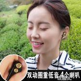 耳機 雙動圈蘋果OPPO小米入耳式重低音炮有線控帶麥的手機通用耳機耳塞 歐萊爾藝術館