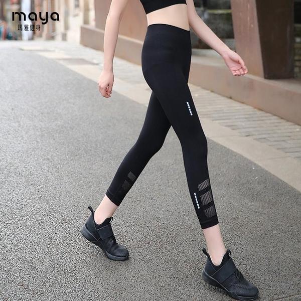 降價兩天 運動褲女-緊身高腰彈力性感提臀健身褲女跑步訓練瑜伽運動褲子九分