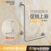 浴室扶手浴缸安全304不銹鋼老人無障礙輔助護欄L型殘疾人拉手