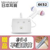 【日本耳寶】藍牙充電式口袋型助聽器6K52 元健大和助聽器(未滅菌),贈品:304不鏽鋼筷x1
