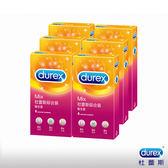 Durex 杜蕾斯綜合裝衛生套/保險套6入*6盒