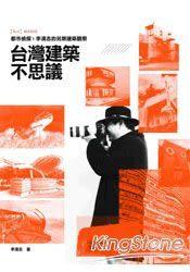 台灣建築不思議──都市偵探李清志的另類建築觀察