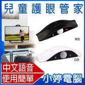 【免運+24期零利率】全新 兒童護眼管家 距離偵測 自動關閉 電視 中文語音提醒 MicroUSB充電