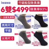 【 iwawa直營6雙$499】竹炭船型除臭襪【免運費-永久除臭】台灣製 【男女尺寸-平底】竹炭襪-保暖襪