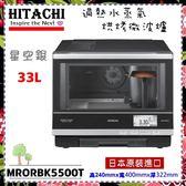 【日立家電】 過熱水蒸氣烘烤微波爐 MRORBK5500T 日本原裝 可製作麵包