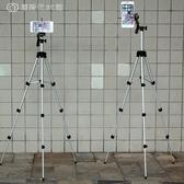 手機三腳架支架雲台單眼相機拍照攝影自拍架通用便攜三角架夾 YJT 【創時代3c館】