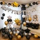 氣球  生日快樂派對趴體女孩男生驚喜場景布置背景牆氣球男朋友裝飾用品