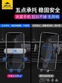 車載手機架汽車用重力支架卡扣式出風口車內支撐萬能通用導航支駕 【快速出貨】