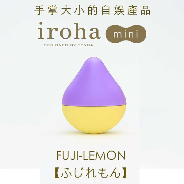日本TENGA.iroha-mini 水滴型無線震動按摩器Fuji-(紫/黃) QUEEN情趣用品