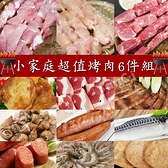 【南紡購物中心】【老爸ㄟ廚房】小家庭超值6件烤肉組