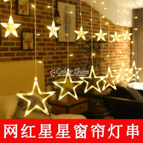 led星星燈小彩燈閃燈串燈滿天星房間裝飾臥室浪漫網紅窗簾佈置燈 交換禮物