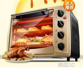 電烤箱 烤箱家用烘焙多功能全自動蛋糕電烤箱30升220v LX 新品