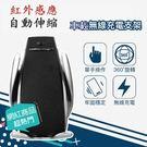 價值888元 紅外線感應 自動伸縮 無線充電 車載式 手機支架 與主商品分開寄送