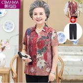 中老年人襯衣女帶領60-70媽媽夏裝短袖襯衫