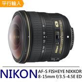 Nikon AF-S Fisheye NIKKOR 8-15mm f/3.5-4.5E ED 超廣角變焦鏡頭*(平輸)