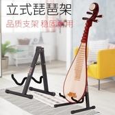 琵琶架子立式家用琵琶專用放置架折疊便攜式落地支架格利姆琴架
