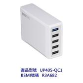 TOTOLINK 閃充充電器 【UP405-QC1】 QC3.0 1+4埠 自動識別電壓電流 加快充電時間 新風尚潮流