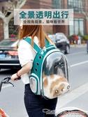 貓包太空全透明艙雙肩背包寵物外出便攜式貓籠子夏季透氣狗狗背包 阿卡娜