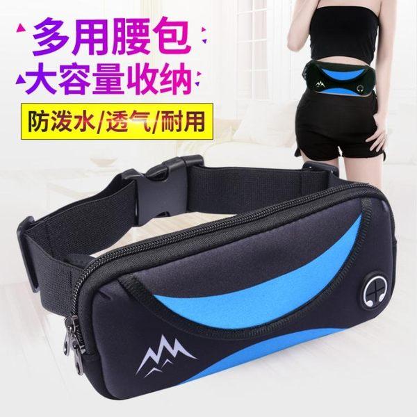 跑步腰包 新款時尚運動手機腰包男女跑步手機包多功能迷你防水音樂錢包貼身