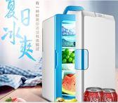 迷你小冰箱家用小型宿舍寢室冷藏箱制冷車載冰箱車家兩用  俏女孩