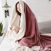 毛毯 北歐加厚保暖雙層北極絨毛毯羊羔絨珊瑚絨毯子法萊絨床單午休毯 JD【韓國時尚週】