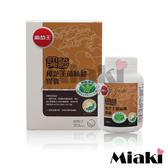 葡萄王 認證樟芝王 菌絲體膠囊 60粒 *Miaki*
