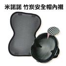 台灣製造 米諾諾 竹炭安全帽內襯 一入【小紅帽美妝】