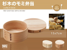 柳杉杉木木製便當盒/飯盒(圓形)《Mid...