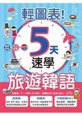輕圖表!5天速學旅遊韓語(18K 1MP3)