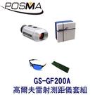 POSMA 高爾夫迷你測距儀 雷射測距儀 (140M) 手持式 套組 GS-GF200A