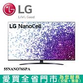 LG樂金55型一奈米4K AI語音物聯網電視55NANO76SPA含配送+安裝【愛買】