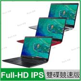 宏碁 acer A515-52G 黑/銀/紅 256G PCIe SSD+1TB競速特仕版【i5 8265U/15.6吋/MX250/獨顯/IPS/娛樂筆電/Buy3c奇展】
