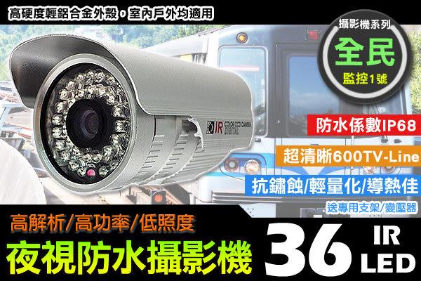 【台灣安防】監視器 超高解析600條 36LED 夜視攝影機 金屬外殼 贈變壓器 支架 監視器 DVR 鏡頭