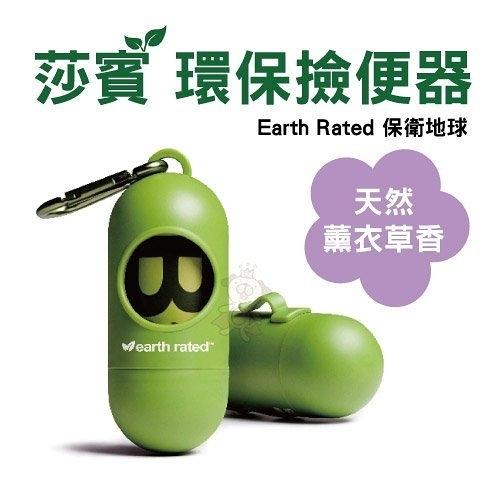 *KING WANG*莎賓 Earth Rated 環保撿便器 內附1捲 (15個便袋) 保衛地球 天然薰衣草香味