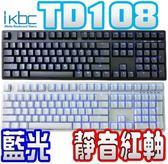 [地瓜球@] ikbc TD108 LED 藍光 PBT 機械式鍵盤~CHERRY 靜音紅軸~支援Mac OS