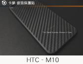 【碳纖維背膜】卡夢質感 HTC ONE 10 M10h 背面保護貼軟膜背貼機身保護貼背面軟膜