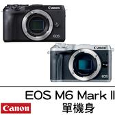 Canon EOS M6 Mark ll 單機身 BODY 台灣佳能公司貨 9/30前登入送原廠電池 微單眼 VLOG 德寶光學