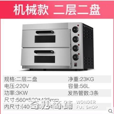 艾士奇烤箱商用大容量電熱烘焙設備蛋糕面包披薩爐大型烤爐全自動 ATF 奇妙商鋪
