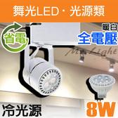 【有燈氏】現貨 舞光LED 軌道投射燈 白 含8W高顯色投射燈&全電壓驅動器【LED-24002-8W】
