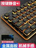 有線鍵盤鍵盤有線游戲無聲靜音機械手感電競usb臺式電腦筆記本外接鍵盤巧克 LX春季特賣