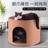 貓抓板窩磨爪器圓碗型大號貓爪板瓦楞紙貓抓盆防貓抓貓咪玩具用品 快速出貨YJT 快速出貨