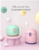 奶粉盒 嬰兒奶粉盒外出便攜大容量寶寶裝奶粉分裝盒便攜盒奶粉格便攜式【全館免運】