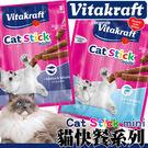 【zoo寵物商城】德國vita貓咪肉條-...