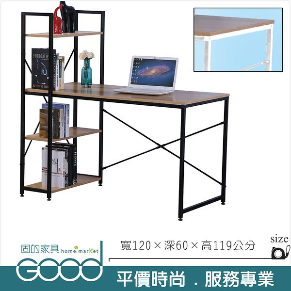 《固的家具GOOD》138-6-AN 艾美4尺本色書架型書桌/黑腳/白腳