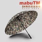 迷彩24骨超大男士長柄傘雙人加固防風雨傘商務直柄三人戶外直桿傘