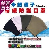 奈米銀離子 布織防護口罩 (1入)【免運直出】