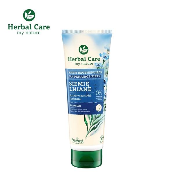 Herbal Care - 亞麻瞬效滋養護足霜 100ml