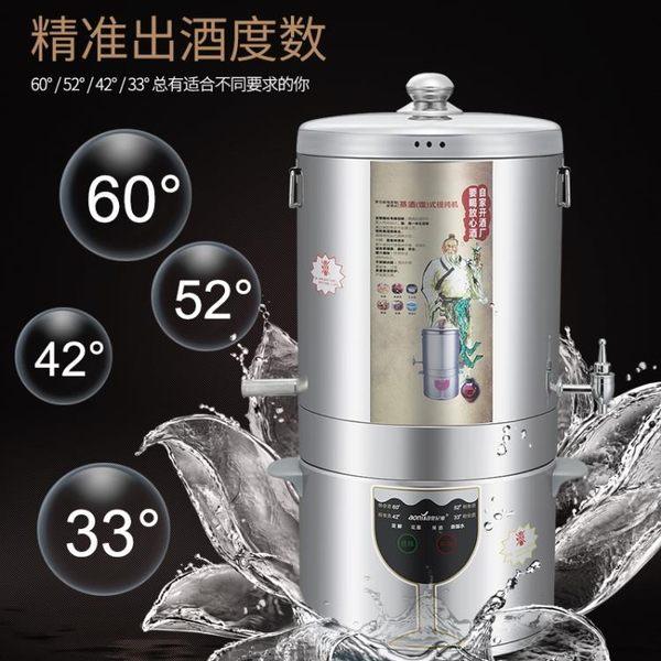 釀酒器 小型釀酒設備家用釀酒機制酒設備全自動純露機蒸酒器蒸餾器自釀白 第六空間 igo