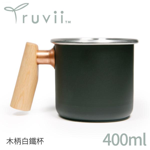 【Truvii 趣味 木柄白鐵杯400ml《素面/黑夜》】5501/馬克杯/露營杯/茶杯/咖啡/戶外餐具